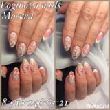 Гелиевые ногти
