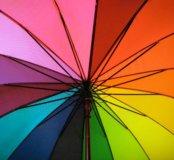 Новый зонт радуга. Купол 1,5м