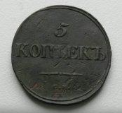 Царская Россия монета 5 копеек 1834 год СМ