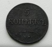 Царская Россия монета 5 копеек 1832 год СМ