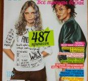 Журнал, каталог Прически весна 2017
