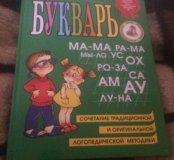 Книга-Букварь