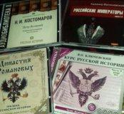 5 CD по истории(Валишевский,Ключевский,Костомаров)