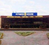 Абонемент фитнес хаус