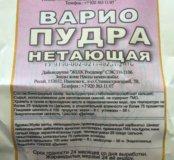 Пудра непьющая - 500 гр