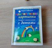 Книга развивайка