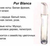 Pur Blanca