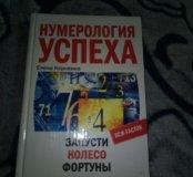 Нумерология Е.Коровина