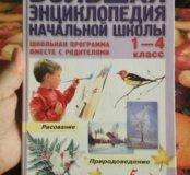 Энциклопедия для начальной школы