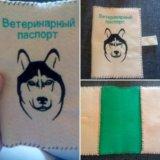 Обложка для ветеринарного паспорта