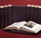 Большая советская энциклопедия, БСЭ, 52 тома