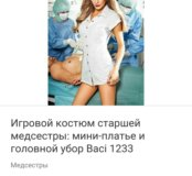 Костюм мед.сестры