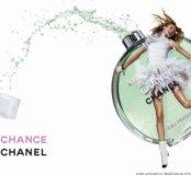 Парфюм Chanel Chance