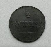 Царская Россия монета 2 копейки 1831 год СМ