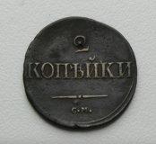 Царская Россия монета 2 копейки 1839 год СМ
