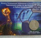 25 руб. Чемпионат мира по футболу
