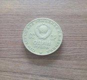 Продам юбилейный рубль СССР