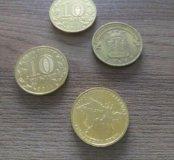 Продам десяти рублевые монеты