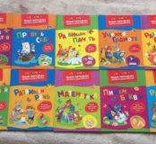 Детская серия развивающих книг Новая!