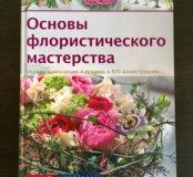 Основы флористического мастерства