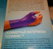 Замена гипсовой повязки на палец