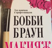Книга макияж