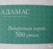 Подарочная карта Адамас на 500 руб