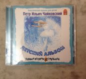 CD П.И. Чайковский для детей