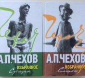 Чехов А.П. два сборника произведений
