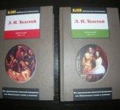 Новый комплект война и мир 4 части в 2 книгах