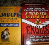 Англо- русский и русско- английский словари