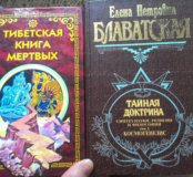 Блаватская 4 книги, в подарок Книга мертвых