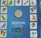 Альбом под монеты и банкноту Сочи
