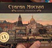 Книга старая москва с 14 открытками