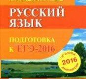 Русский язык подготовка к ЕГЭ