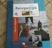 Литература 9 кл в двух частях