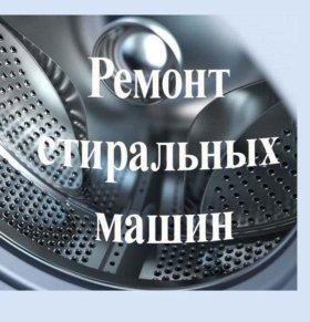 Ремонт стиральных машин Жуковский, Раменское и др