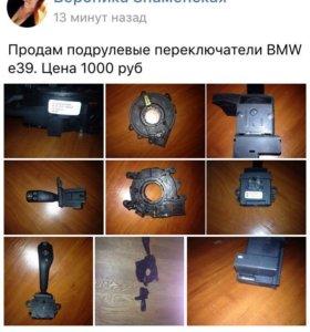 Подрулевые переключатели на BMW e 39