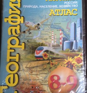 Атлас по географии, 8-9 класс