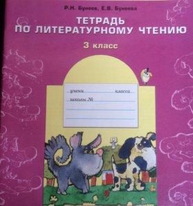 Рабочая тетрадь по литературе, 3 класс