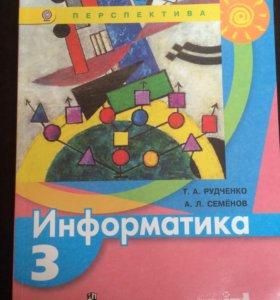Учебник по информатике, 3 класс