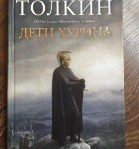 "Книга Толкина ""Дети Хурина"""