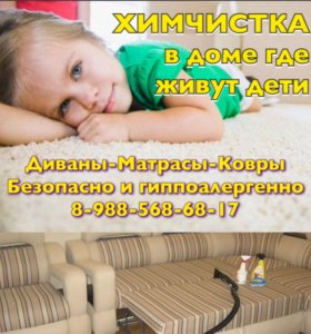 Химчистка мебели диванов матрасов пледом и ковров