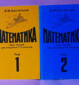 Курс лекций по математике 7-11 класс