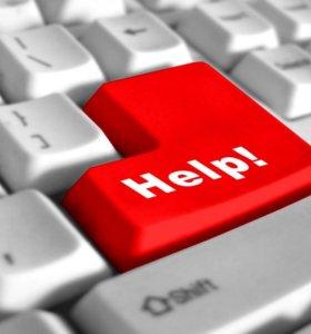 Помощь компьютеру