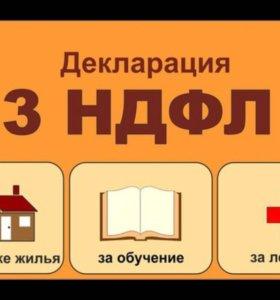 3-НДФЛ (налоговые вычеты)