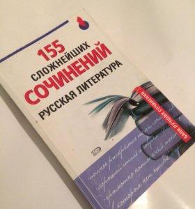 Учебник. Написание сочинений