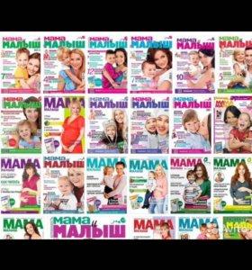 "Журналы ""Мама и малыш"" подборка за 3 года (30 шт.)"