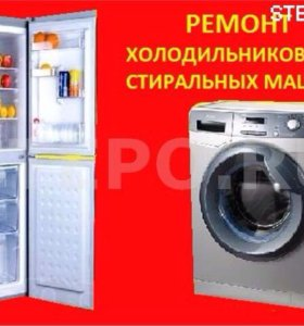 Ремонт холодильников и стиральных машин автомат