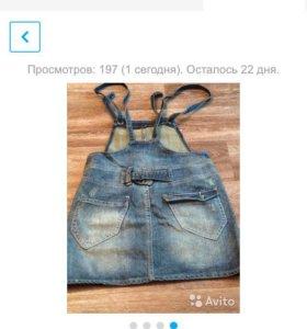 Джинсы и джинсовый сарафан